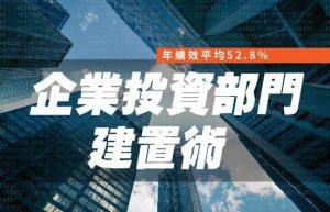 企業投資部門建置術<br>法人中小企業穩定獲利