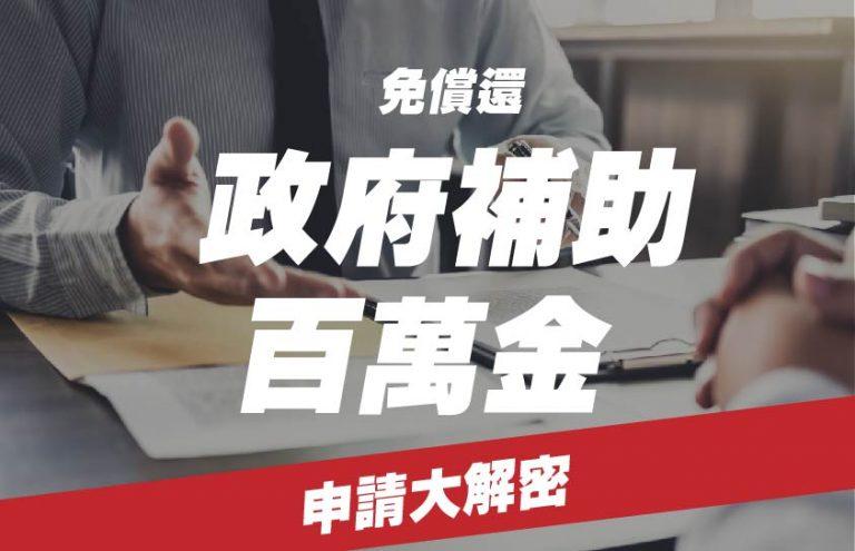 政府補助百萬金-申請大解密(視訊課程)