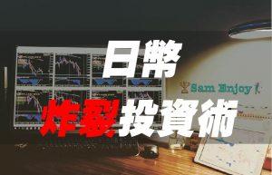 日幣投資炸裂術(視訊課程)